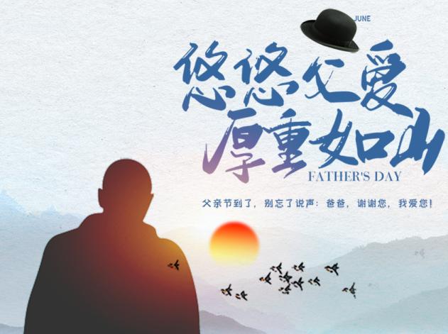 弘睿兴——献上一张父亲节海报!