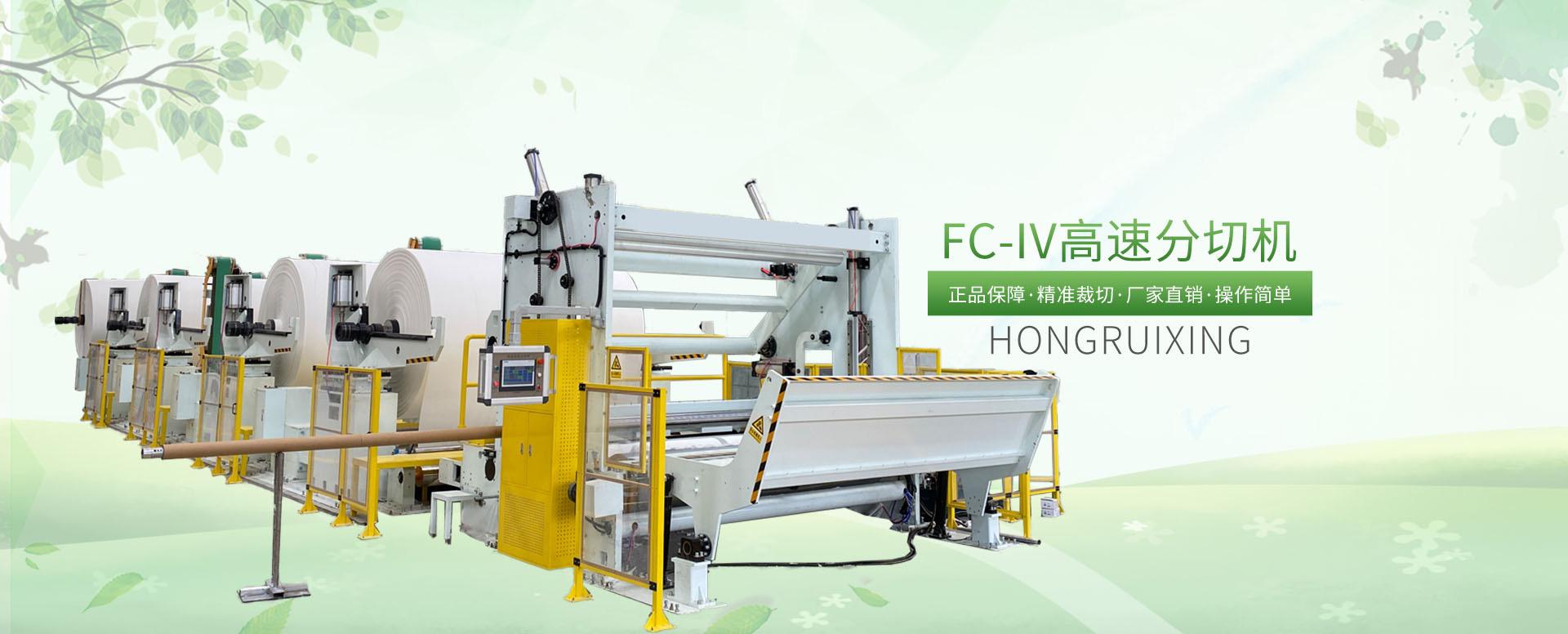 FC-IV高速分切机